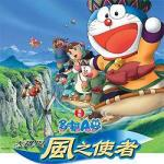 �h��A ��- �j���P�����Ϫ�(Doraemon - Nobita and the Wind Wizard).jpg