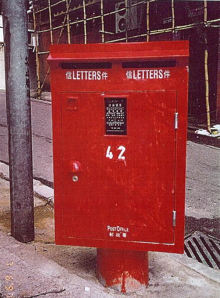 文武廟#42郵筒1997後.jpg
