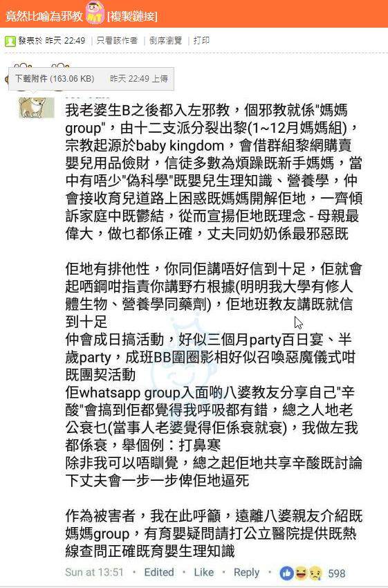 2017-10-06 09_44_22-竟然比喻為邪教 - 自由講場 - Baby Kingdom - 親子王國 香港 討論區.png