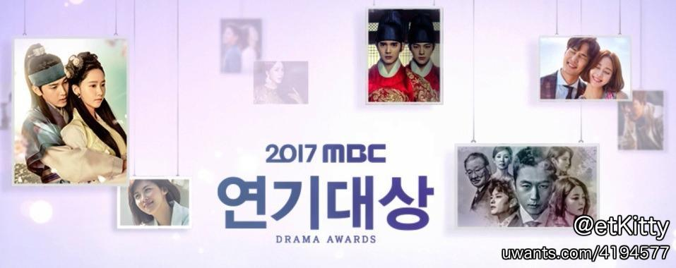 2017 MBC Drama Awards.jpg
