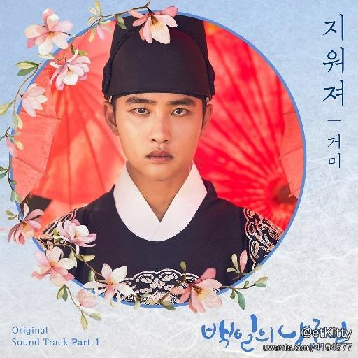 100-Days-My-Prince ost part 1.jpg